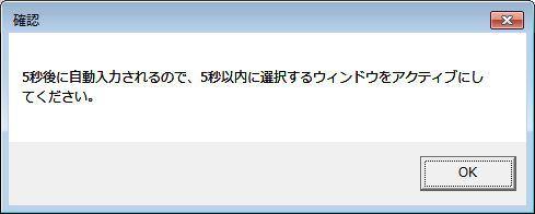 Kaciy Window Operation 情報取得ダイアログ画面