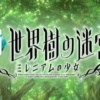 [3DS] 新・世界樹の迷宮 タイトル画面