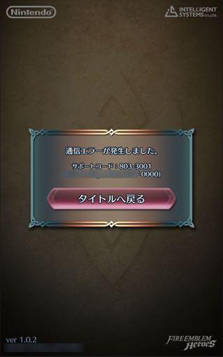 [Android] ファイアーエムブレム ヒーローズ 通信エラー 3001