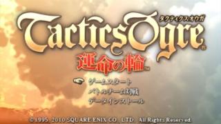 [PSP] タクティクスオウガ 運命の輪 タイトル画面