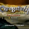 [Wii] オウガバトル64 バーチャルコンソール版 タイトル画面