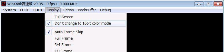 WinX68k高速版 画面切り替え抑止