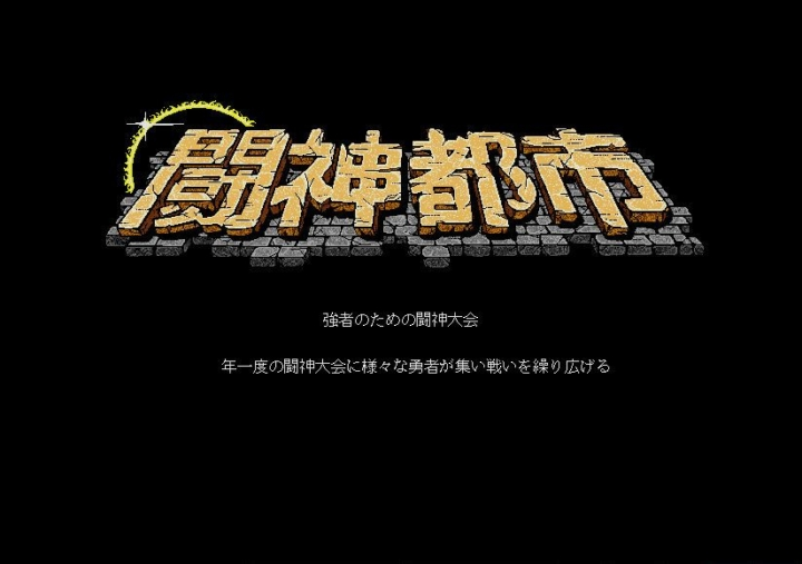 [X68k] 闘神都市 タイトル画面