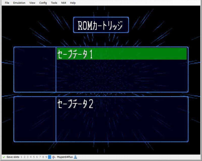 BizHawk N64 セーブデータ無し状態