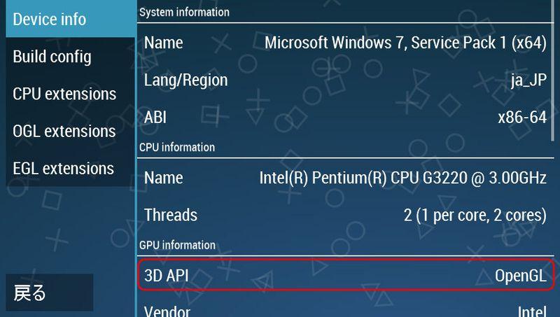 PSPエミュ PPSSPP システム情報 OpenGLのバージョンを確認