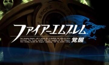[3DS] ファイアーエムブレム 覚醒 タイトル画面
