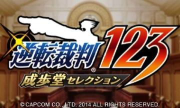 [3DS] 逆転裁判 123 成歩堂セレクション タイトル画面