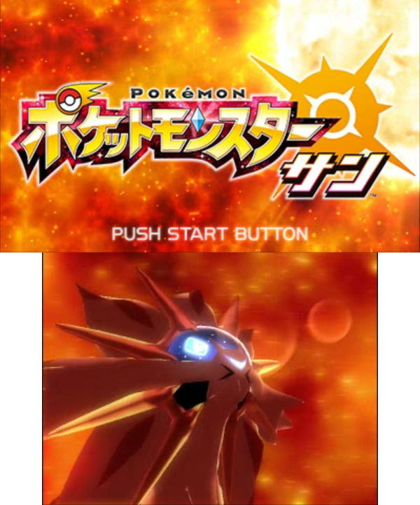 [3DS] ポケットモンスター サン タイトル画面