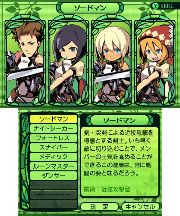 [3DS] 世界樹の迷宮IV 伝承の巨神 キャラクターメイキング画面