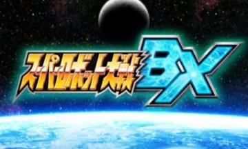 [3DS] スーパーロボット大戦BX タイトル画面