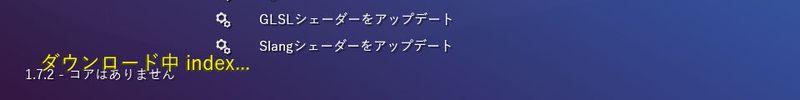 RetroArch OSDメッセージ 日本語フォントを設定する事で文字化けを修正