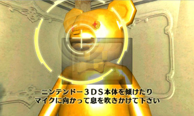 3DS 密室からの脱出 アーカイブス ジャイロセンサー使用場面