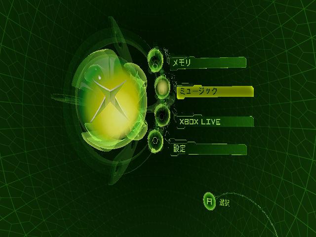 Xbox Emulator Cxbx Reloaded ダッシュボード起動画面