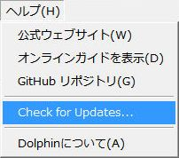 GC   Wii エミュ Dolphin 自動更新手順 Check for Updates