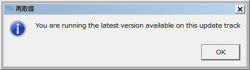 GC | Wii エミュ Dolphin 自動更新手順 更新無し