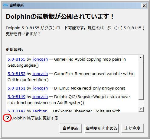 GC | Wii エミュ Dolphin 自動更新手順 更新有り