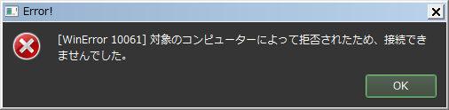 XQEMU Manager 起動エラー