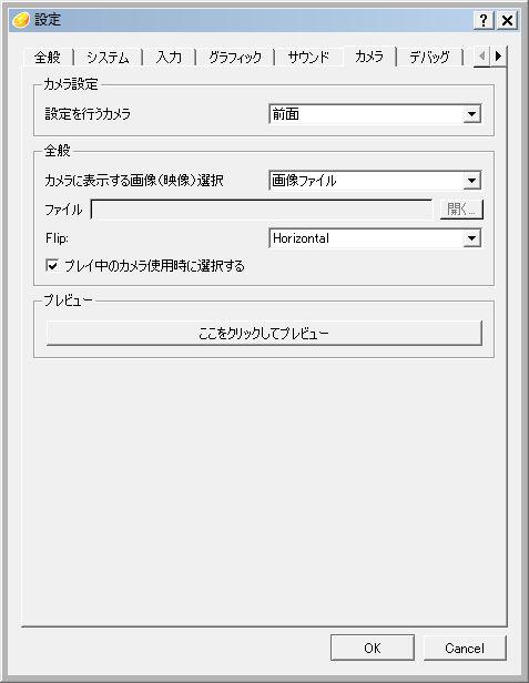 Citra 設定画面 > カメラ