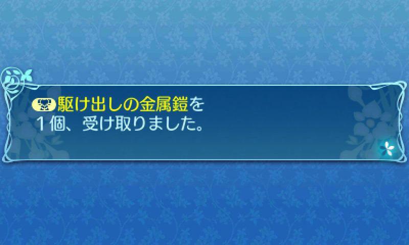 [3DS] Citraで世界樹の迷宮XのQRコード読み込み 装備ゲット!