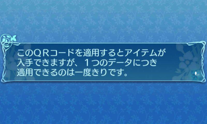 [3DS] Citraで世界樹の迷宮XのQRコード読み込み 成功