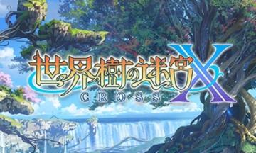 [3DS] 世界樹の迷宮X タイトル画面