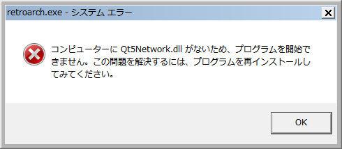 RetroArch dllがありませんよ的なエラー