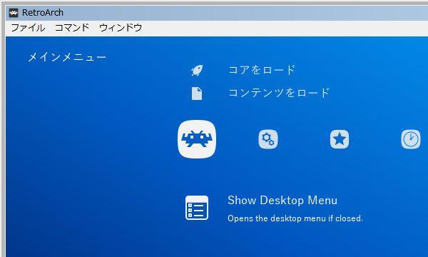 RetroArch プレイリスト作成 WIMP デスクトップメニューの起動