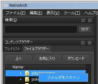 RetroArch プレイリスト作成 WIMP フォルダをスキャン