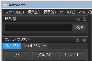 RetroArch プレイリスト作成 WIMP コンテンツブラウザーからプレイリストのタブを選択