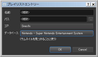 RetroArch プレイリスト作成 WIMP 使用するコアとサムネイル取得用のデータベースをプルダウンメニューから選択