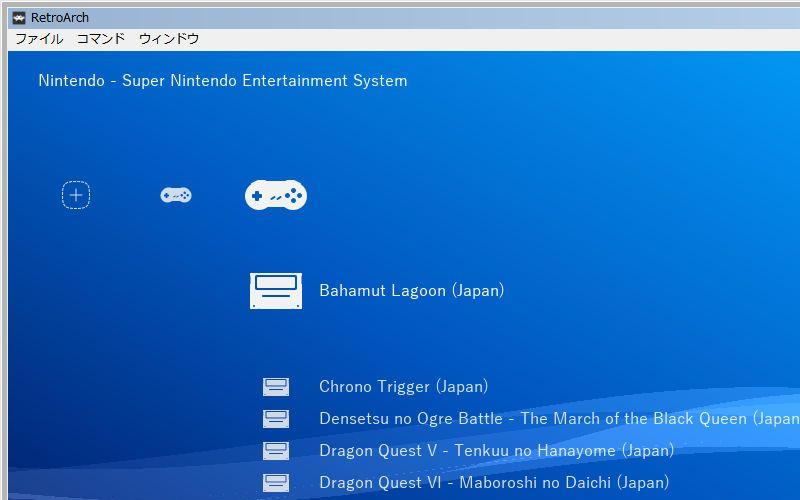 RetroArch プレイリスト作成 XMB スキャンしたイメージファイルから作成されたプレイリスト