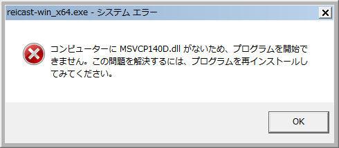 DCエミュ Reicast 起動時にデバッグ版dllを要求される