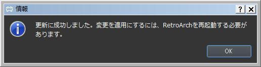 RetroArch本体のオンラインアップデート ッ更新完了