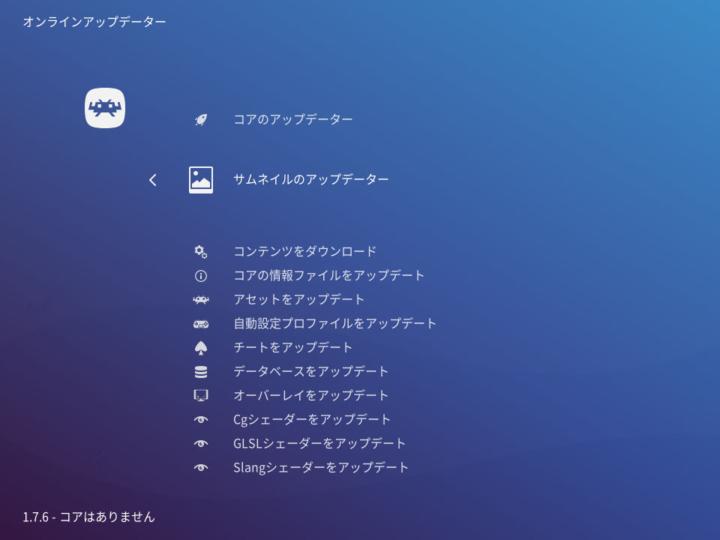 RetroArch メインメニュー オンラインアップデーター > サムネイルのアップデーター