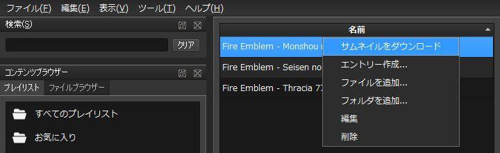RetroArch デスクトップメニュー ゲーム名の上で右クリック > サムネイルをダウンロード