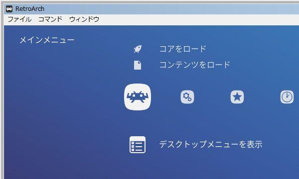 RetroArch デスクトップメニューを表示