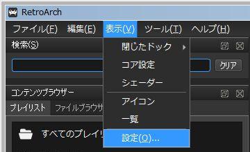RetroArch デスクトップメニューから設定画面を開く