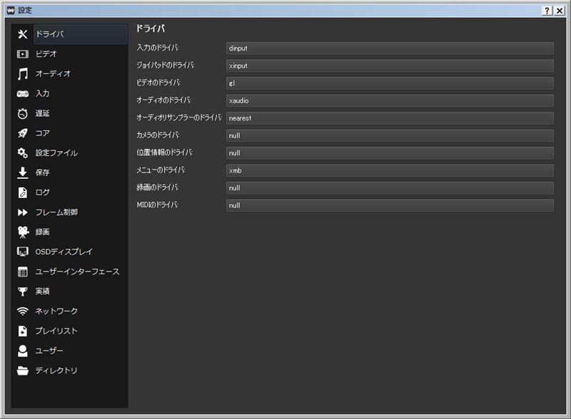 RetroArch デスクトップメニュー 設定画面