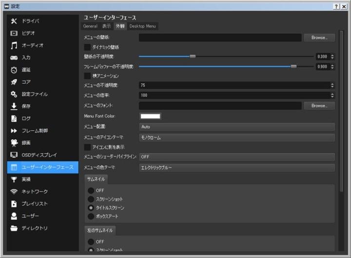 RetroArch デスクトップメニュー 設定画面 ユーザーインターフェース