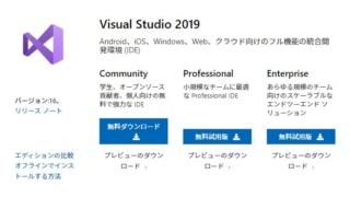 Microsoft Visual Studio ダウンロード トップイメージ