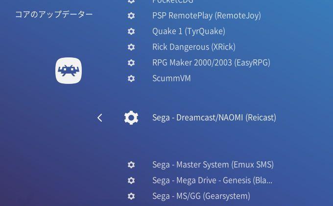 RetroArch オンラインアップデーター DCエミュはReicast一択に