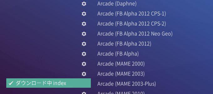 RetroArch 気が付けばOSDメッセージ表示が変わっていた件