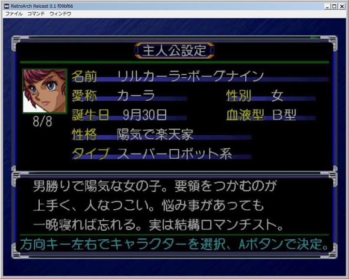 RetroArch Reicast WinCEコアでスパロボαの起動を確認