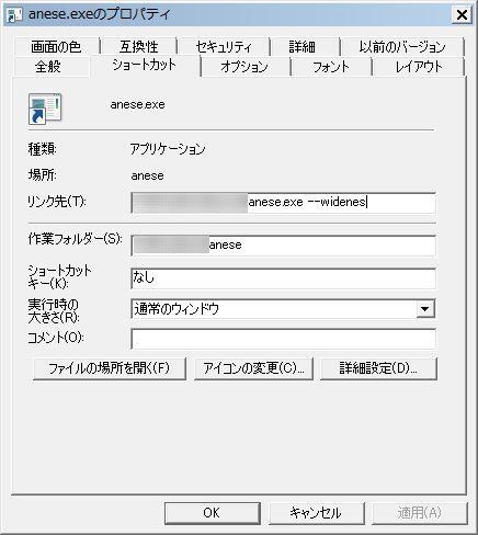 FCエミュ ANESE ショートカットのプロパティにオプションを追加