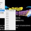 Citra ステートセーブ実装 トップイメージ