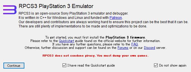 PS3エミュ RPCS3の導入と設定 初回起動時のダイアログ
