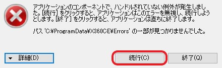 x360ceの導入と設定 初回起動時のエラー