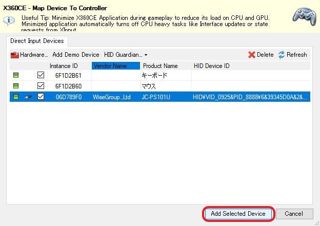 x360ceの導入と設定 コントローラのみチェック状態にして追加