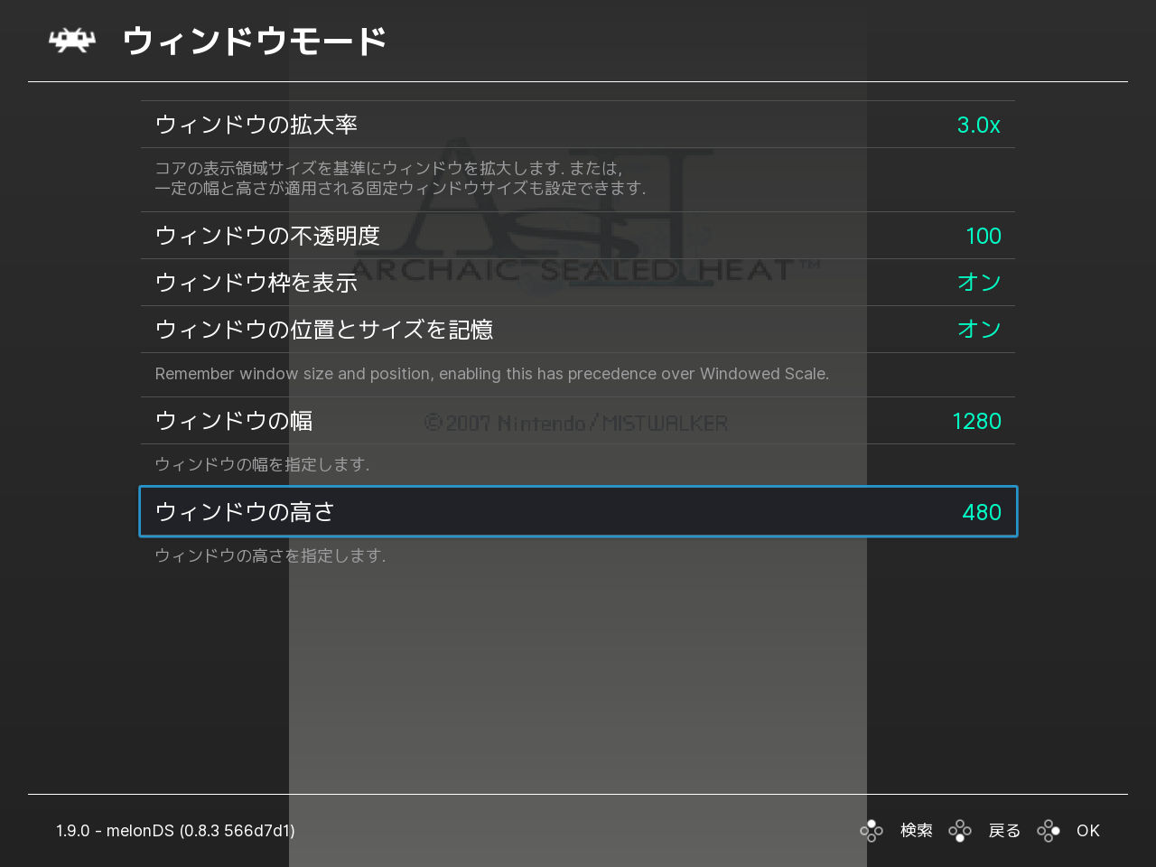 RetroArch melonDS用の設定 ウィンドウサイズ