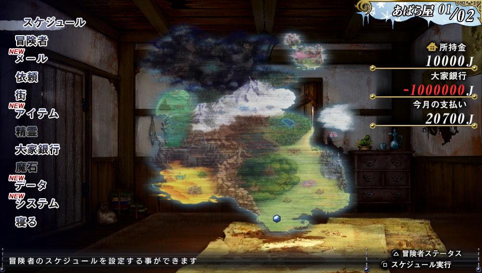 Vita3K 俺に働けって言われても 酉 メイン画面